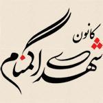 کانون شهدای گمنام/معاونت فرهنگی موسسه آموزش عالی راغب اصفهانی